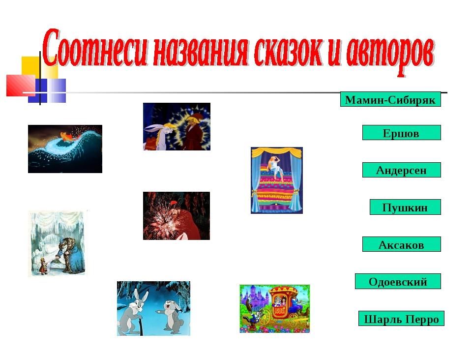 Мамин-Сибиряк Пушкин Ершов Андерсен Аксаков Одоевский Шарль Перро