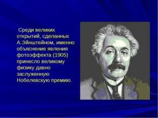 Среди великих открытий, сделанных А.Эйнштейном, именно объяснение явления фо