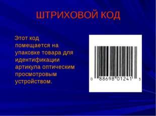ШТРИХОВОЙ КОД Этот код помещается на упаковке товара для идентификации артику