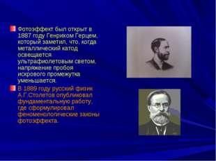 Фотоэффект был открыт в 1887 году Генрихом Герцем, который заметил, что, когд