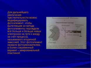 Для дальнейшего увеличения чувствительности можно модифицировать фотоэлемент