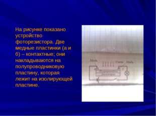 На рисунке показано устройство фоторезистора. Две медные пластинки (а и б) –