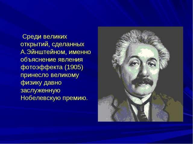 Среди великих открытий, сделанных А.Эйнштейном, именно объяснение явления фо...