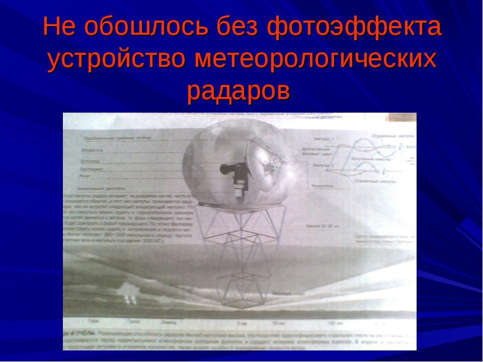 Не обошлось без фотоэффекта устройство метеорологических радаров