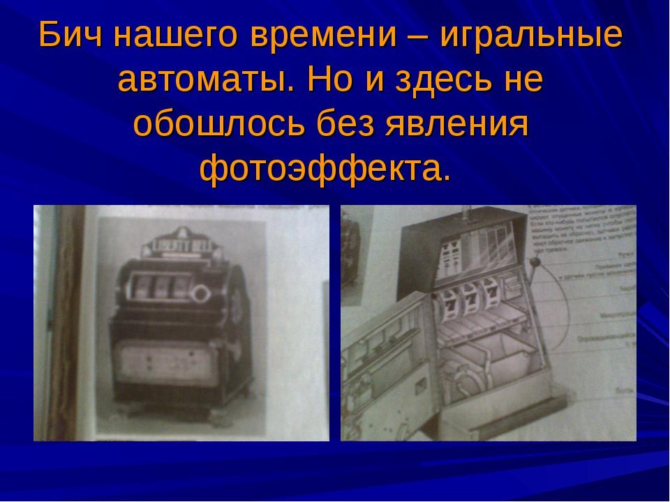 Бич нашего времени – игральные автоматы. Но и здесь не обошлось без явления ф...