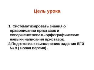 Цель урока 1. Систематизировать знания о правописании приставок и совершенств