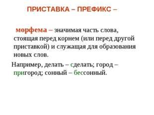 ПРИСТАВКА – ПРЕФИКС – морфема – значимая часть слова, стоящая перед корнем (