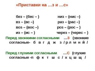 «Приставки на …з и …с» без – (бес – ) низ – (нис –) вз – (вс –) раз – (рас –
