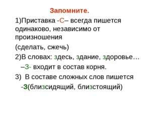 Запомните. 1)Приставка -С– всегда пишется одинаково, независимо от произноше