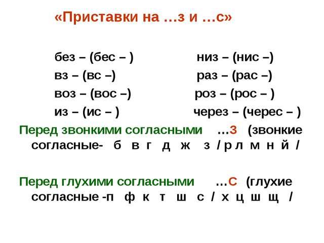 «Приставки на …з и …с» без – (бес – ) низ – (нис –) вз – (вс –) раз – (рас –...