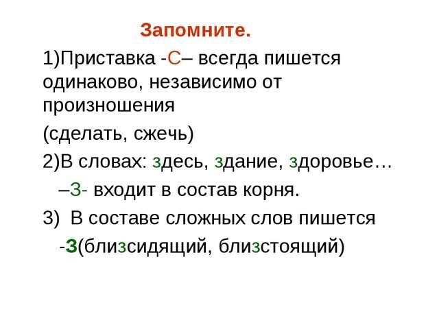 Запомните. 1)Приставка -С– всегда пишется одинаково, независимо от произноше...
