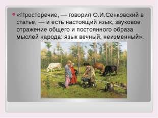 «Просторечие, — говорил О.И.Сенковский в статье, — и есть настоящий язык, зву
