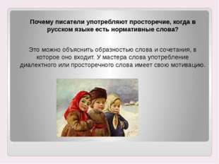Почему писатели употребляют просторечие, когда в русском языке есть нормативн