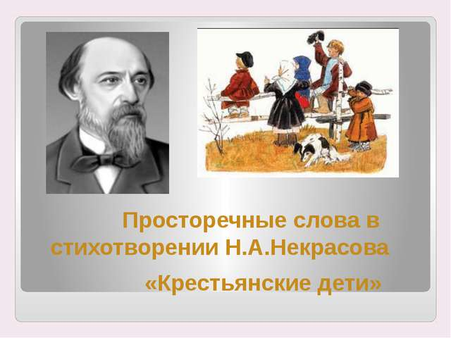 Просторечные слова в стихотворении Н.А.Некрасова «Крестьянские дети»