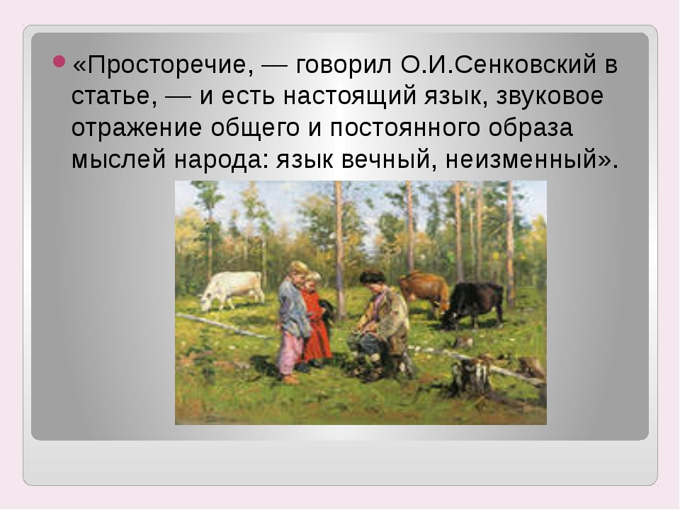 «Просторечие, — говорил О.И.Сенковский в статье, — и есть настоящий язык, зву...