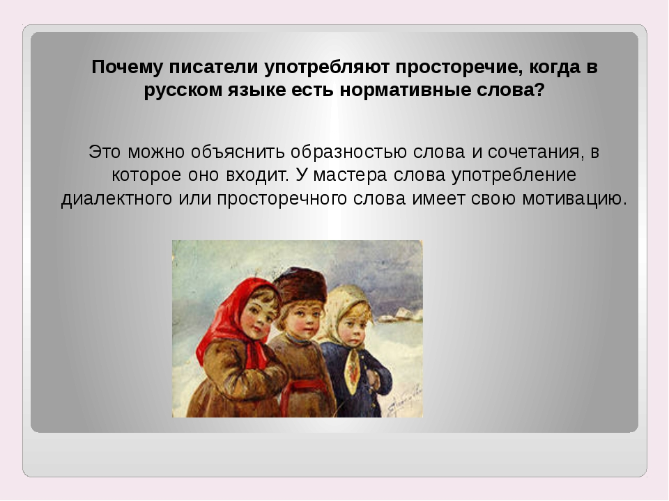 Почему писатели употребляют просторечие, когда в русском языке есть нормативн...