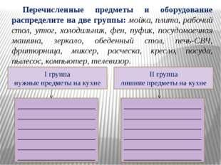 Перечисленные предметы и оборудование распределите на две группы: мойка, пли
