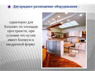 характерно для больших по площади пространств, при условии что кухня имеет