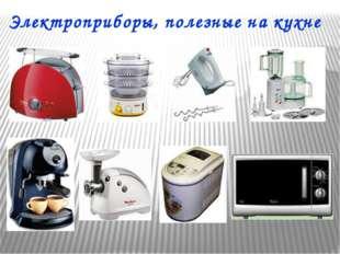 Электроприборы, полезные на кухне