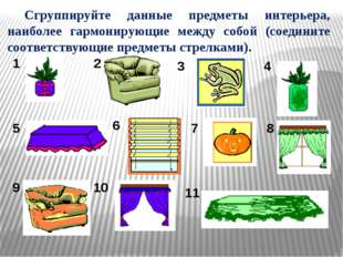 Сгруппируйте данные предметы интерьера, наиболее гармонирующие между собой (