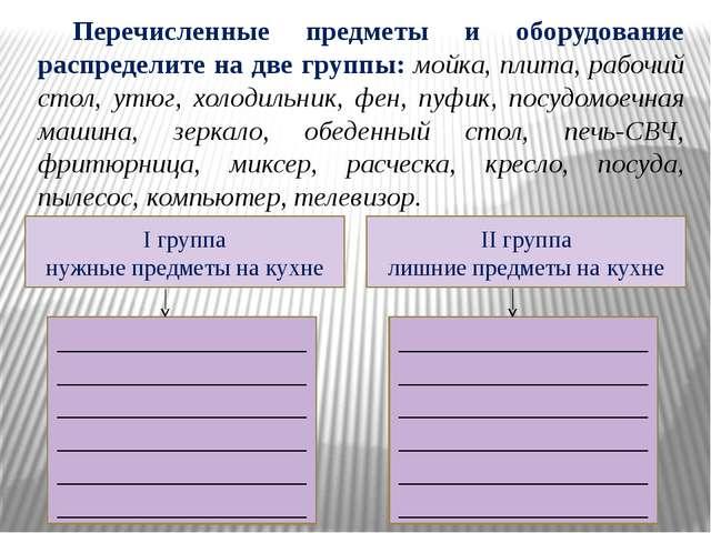 Перечисленные предметы и оборудование распределите на две группы: мойка, пли...