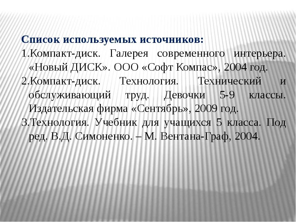 Список используемых источников: Компакт-диск. Галерея современного интерьера...