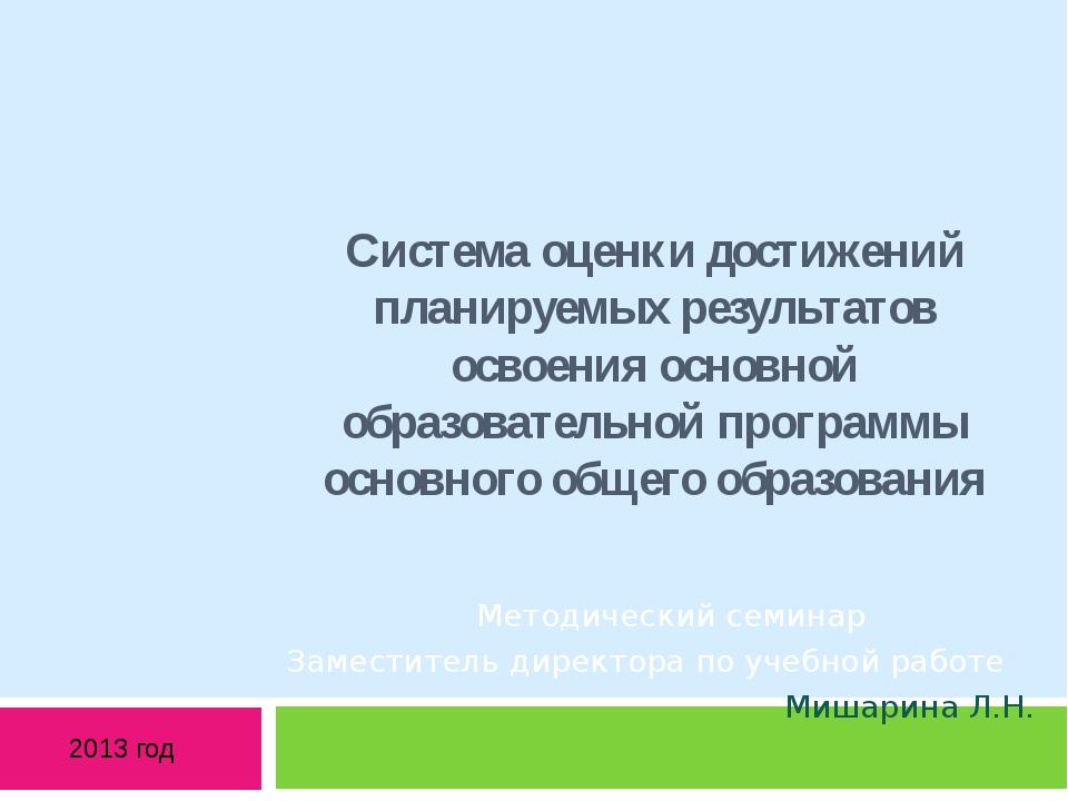 Система оценки достижений планируемых результатов освоения основной образоват...