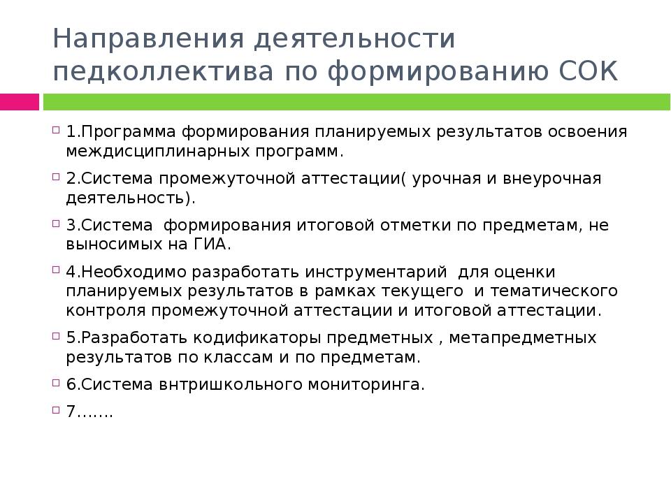 Направления деятельности педколлектива по формированию СОК 1.Программа формир...