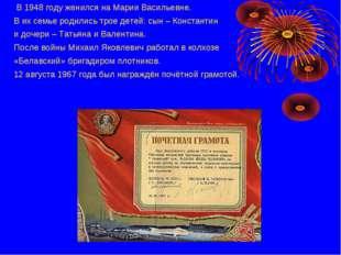 В 1948 году женился на Марии Васильевне. В их семье родились трое детей: сын