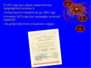 В 1971 году был избран заместителем председателя колхоза, в этой должности пр