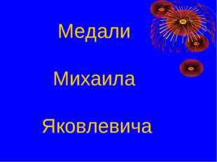 Медали Михаила Яковлевича