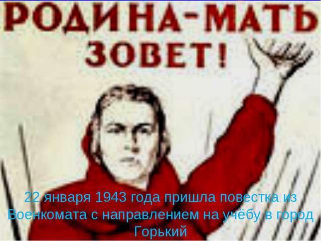 22 января 1943 года пришла повестка из Военкомата с направлением на учёбу в г...