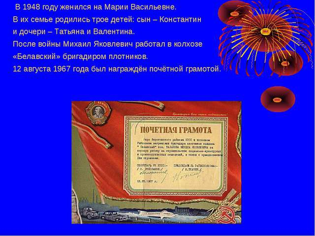 В 1948 году женился на Марии Васильевне. В их семье родились трое детей: сын...