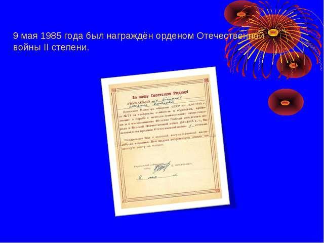 9 мая 1985 года был награждён орденом Отечественной войны II степени.