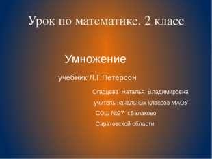 Урок по математике. 2 класс Умножение учебник Л.Г.Петерсон Огарцева Наталья В