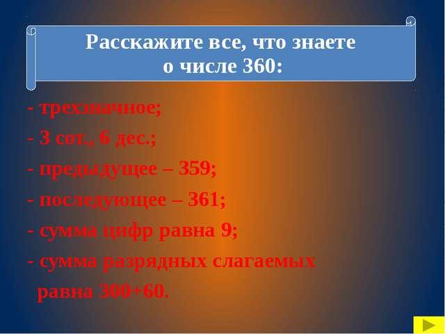 - трехзначное; - 3 сот., 6 дес.; - предыдущее – 359; - последующее – 361; -...