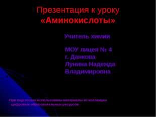 Презентация к уроку «Аминокислоты» Учитель химии МОУ лицея № 4 г. Данкова Лун
