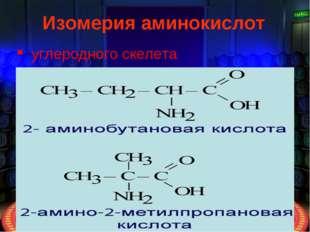 Аминокислоты Природные Их около 150, они были обнаружены в живых организмах,