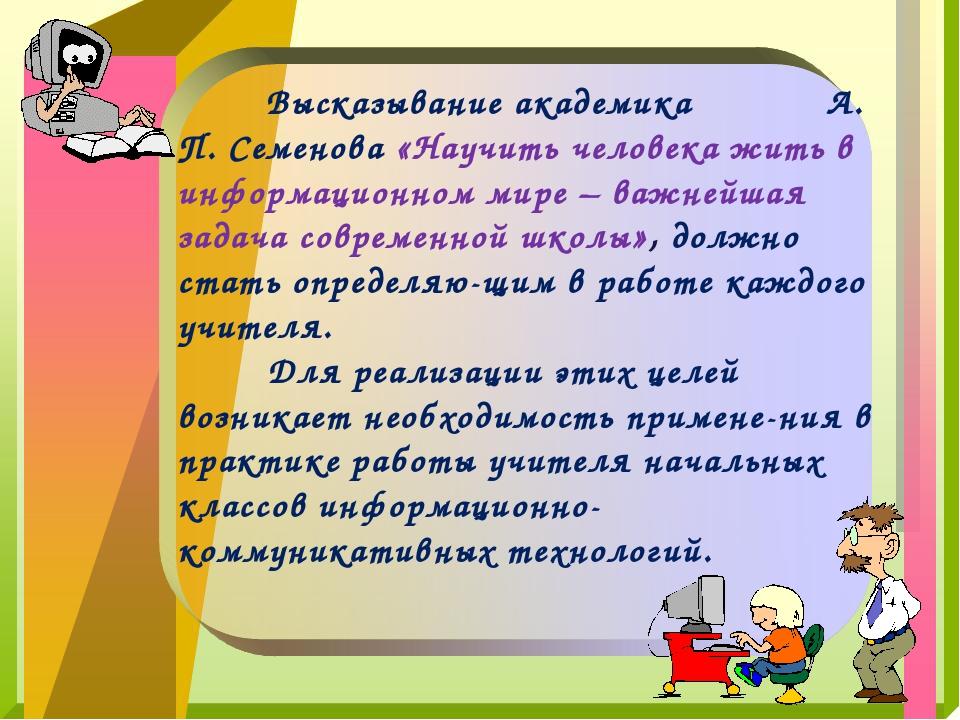 Высказывание академика А. П. Семенова «Научить человека жить в информационн...
