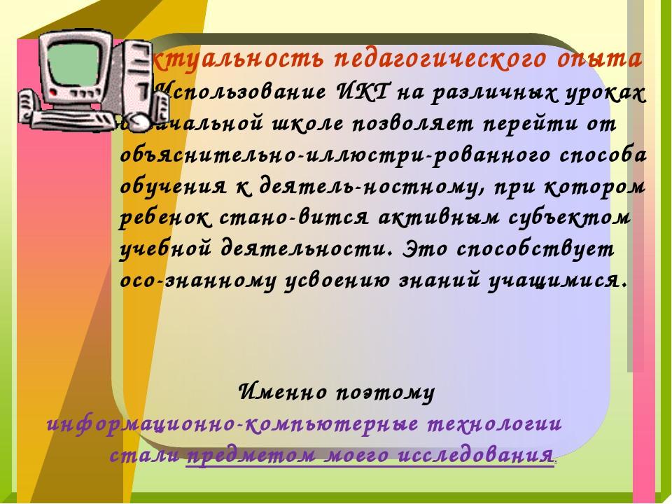 Актуальность педагогического опыта Использование ИКТ на различных уроках в...
