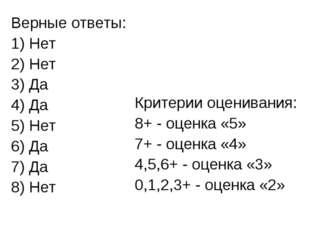 Верные ответы: 1) Нет 2) Нет 3) Да 4) Да 5) Нет 6) Да 7) Да 8) Нет Критерии о
