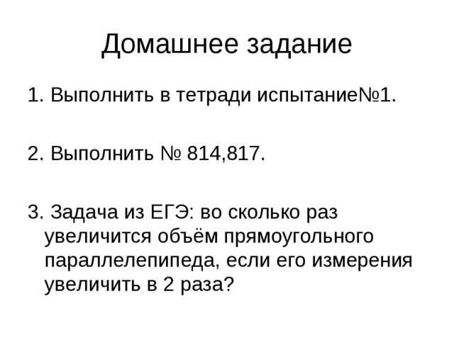 Домашнее задание 1. Выполнить в тетради испытание№1. 2. Выполнить № 814,817....