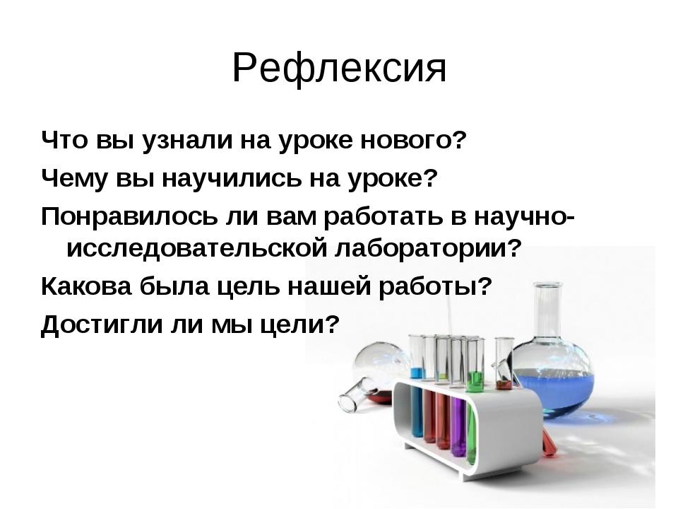 Рефлексия Что вы узнали на уроке нового? Чему вы научились на уроке? Понравил...
