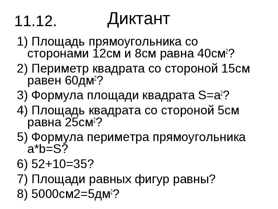 Диктант 1) Площадь прямоугольника со сторонами 12см и 8см равна 40см2? 2) Пер...