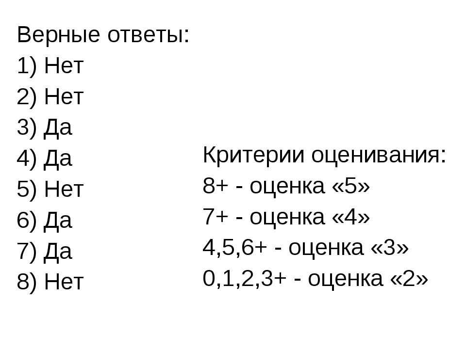 Верные ответы: 1) Нет 2) Нет 3) Да 4) Да 5) Нет 6) Да 7) Да 8) Нет Критерии о...