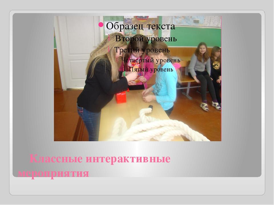 Классные интерактивные  мероприятия
