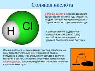 Соляная кислота Соляная кислота содержится желудочном соке (около 0,3%) спосо