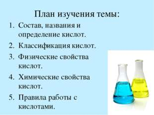 План изучения темы: Состав, названия и определение кислот. Классификация кисл