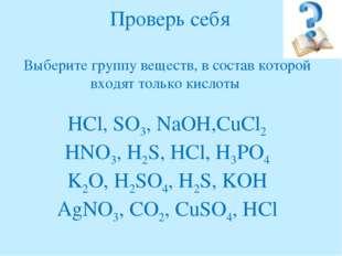 Проверь себя Выберите группу веществ, в состав которой входят только кислоты