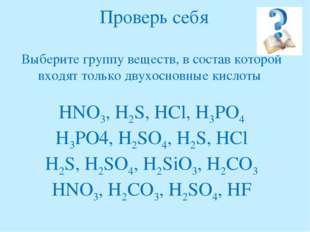 Проверь себя Выберите группу веществ, в состав которой входят только двухосн